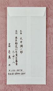印刷入封筒タイプ