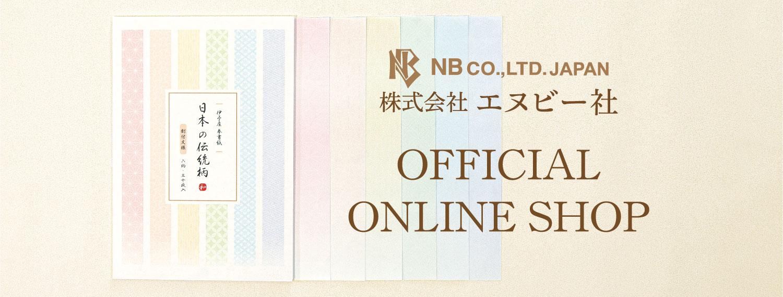 エヌビー社 OFFICIAL ONLINE SHOP