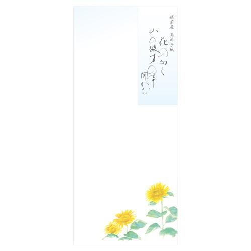 KSE封筒 向日葵