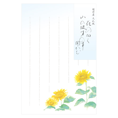 KSEポストカード 向日葵