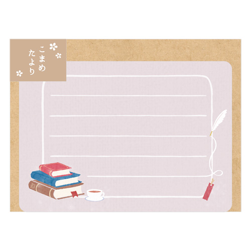 KTミニレターセット 読書