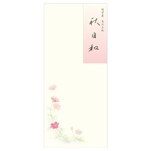 KBN封筒 秋桜