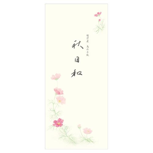 KBN一筆箋 秋桜