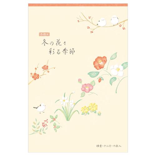FUS A5便箋 冬の花々
