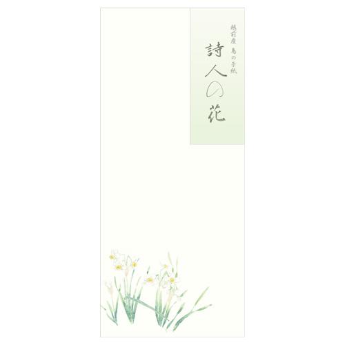 KYU封筒 水仙