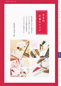 寿金封定番カタログ