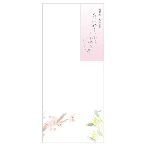 KWC封筒 春の花
