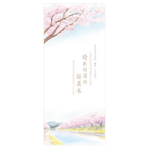 HY一筆箋 桜並木