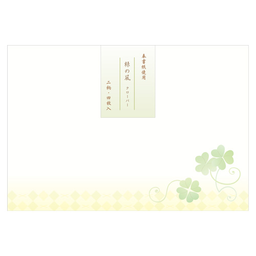 HRB封筒 緑の風