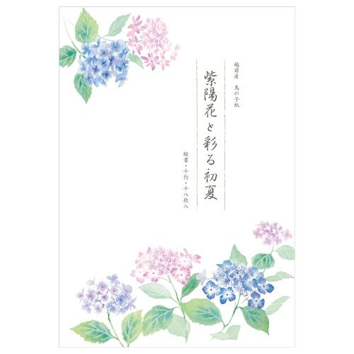 HSK B5便箋 紫陽花