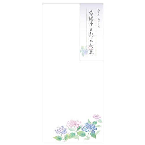 HSK封筒 紫陽花