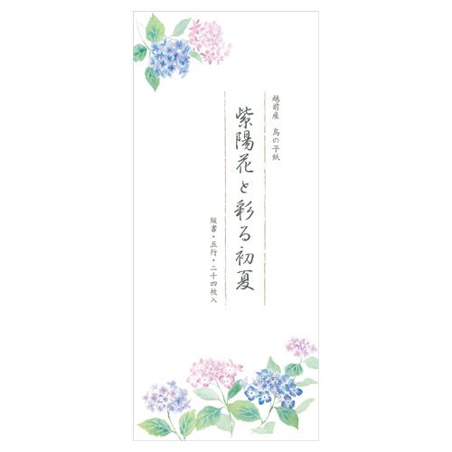 HSK一筆箋 紫陽花