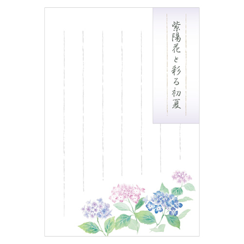 HSKポストカード 紫陽花