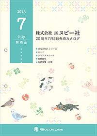 2018年7月発売カタログ
