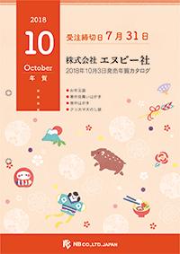 2018年10月発売年賀カタログ