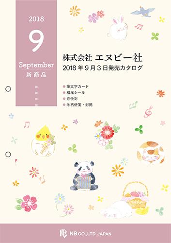 2018年9月発売カタログ