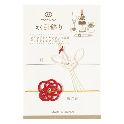 WW水引飾り 鶴