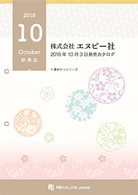 2018年10月発売カタログ