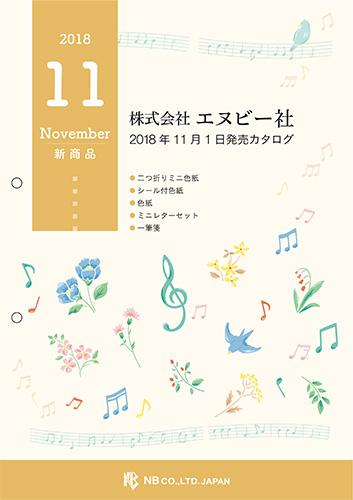 2018年11月発売カタログ