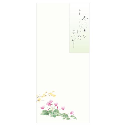 KWB封筒 冬の花