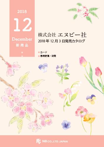 2018年12月発売カタログ