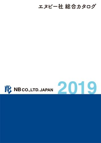 2019年総合カタログ