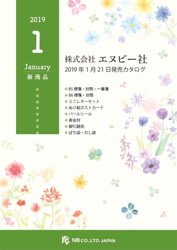 2019年1月発売カタログ
