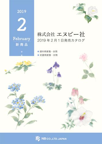 2019年2月発売カタログ