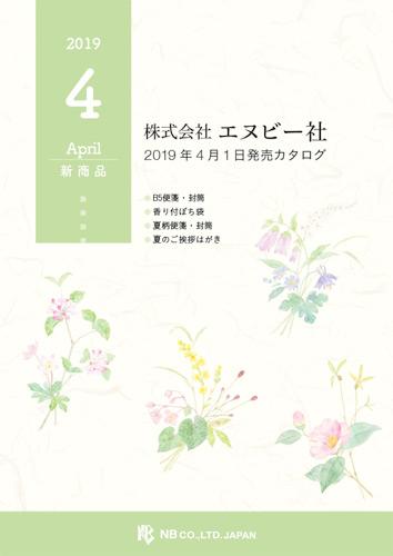 2019年4月発売カタログ