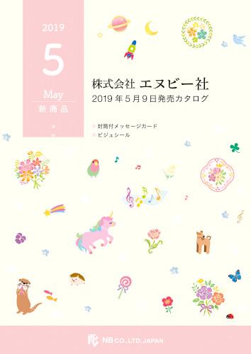 2019年5月発売カタログ